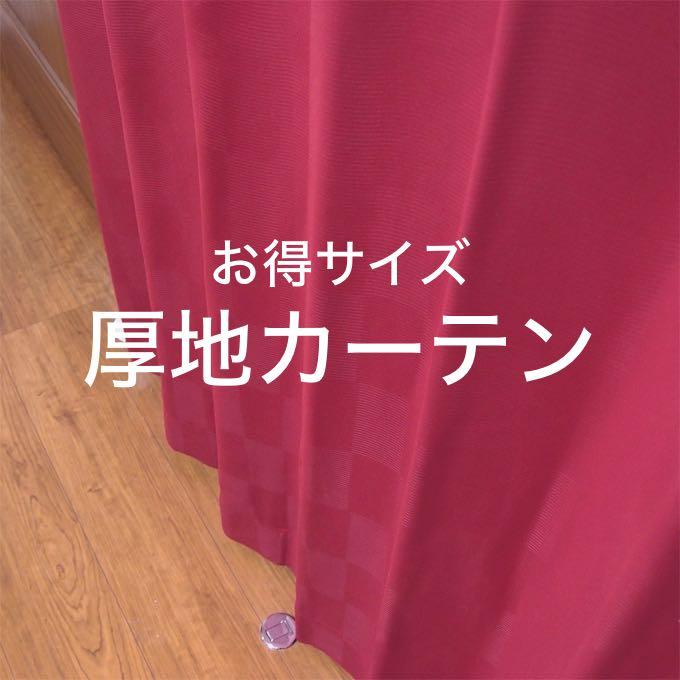 お得サイズ厚地カーテン