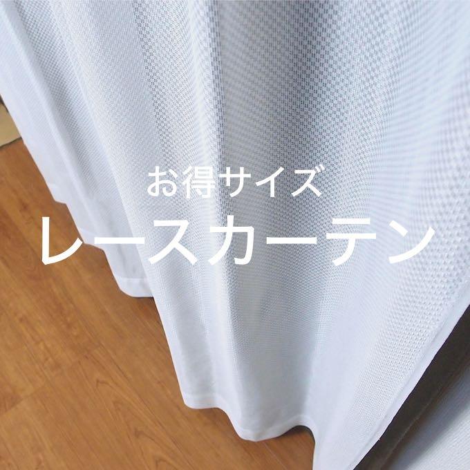 お得サイズレースカーテン