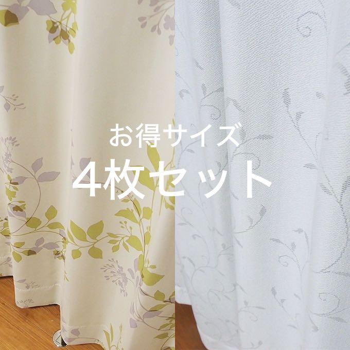 お得サイズ4枚セットカーテン