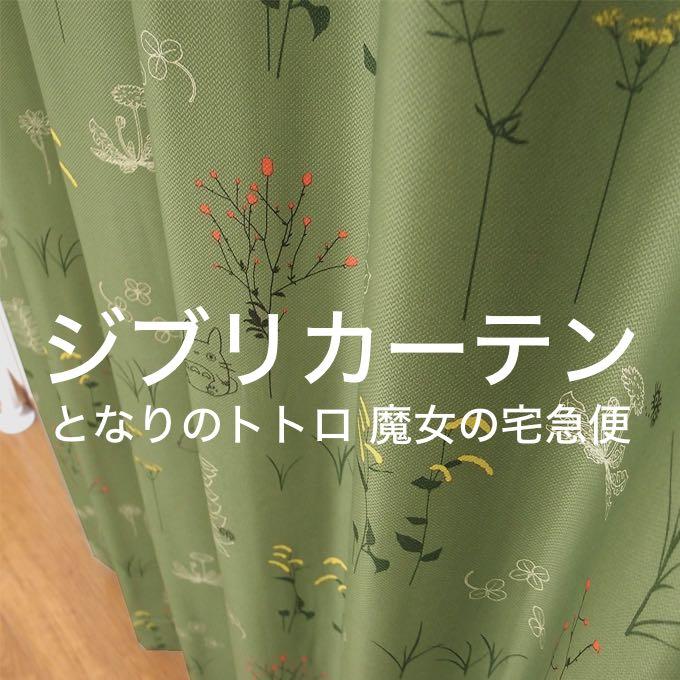 ジブリカーテン