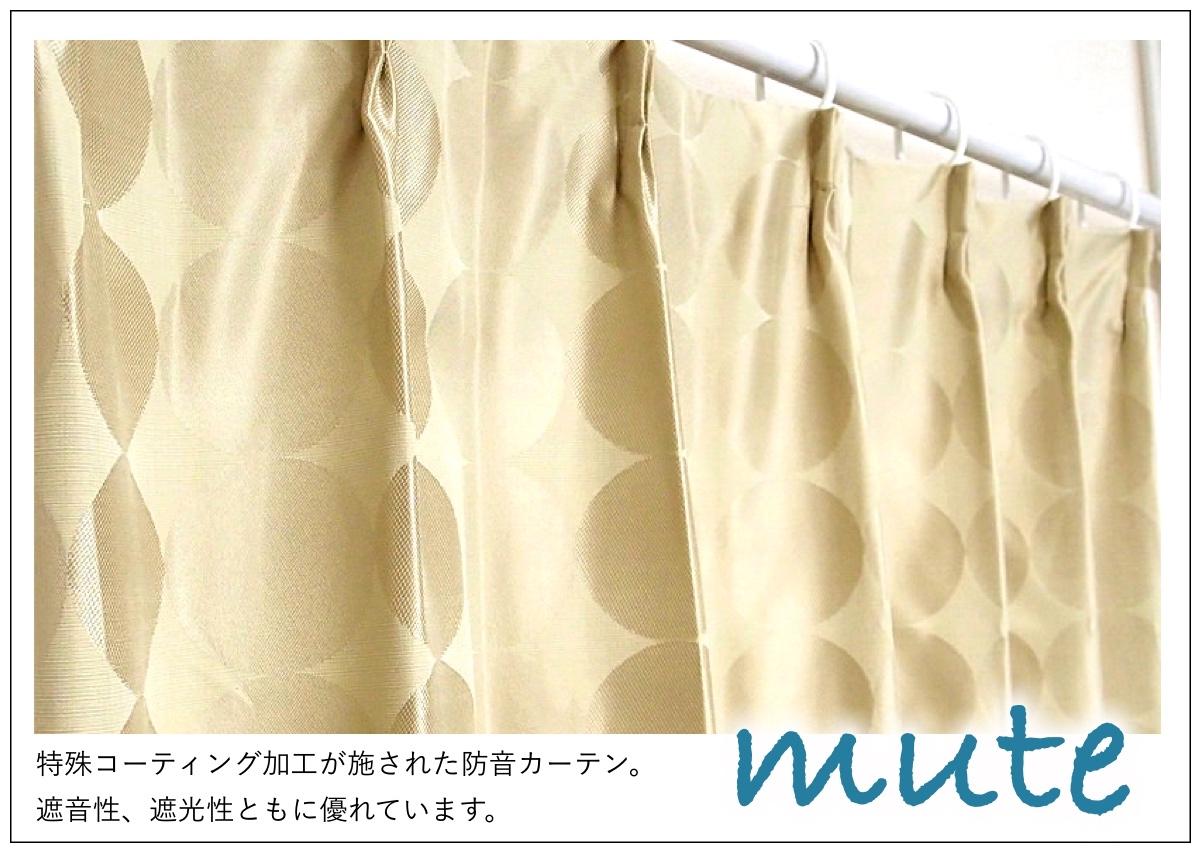 特殊コーティング加工が施された防音カーテン。遮音性、遮光性ともに優れています。
