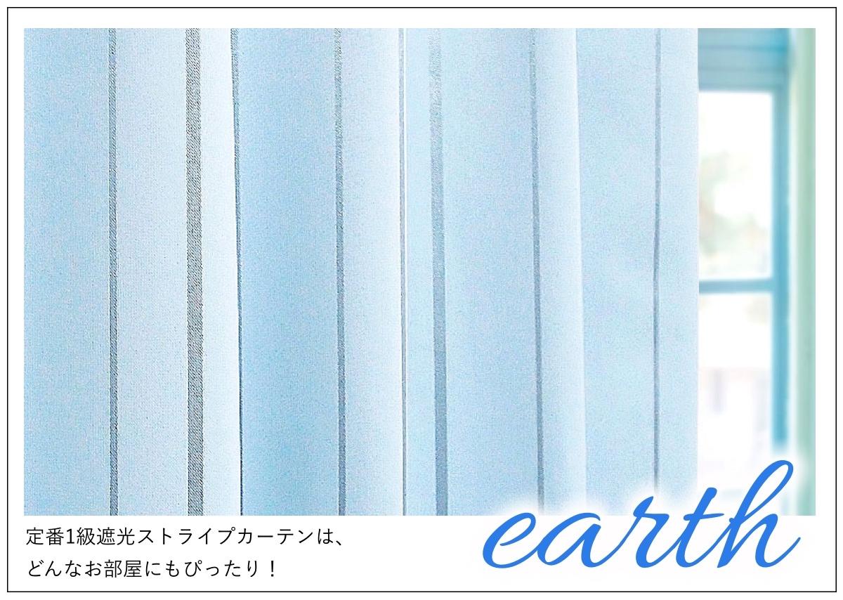 定番1級遮光ストライプカーテン【アース】