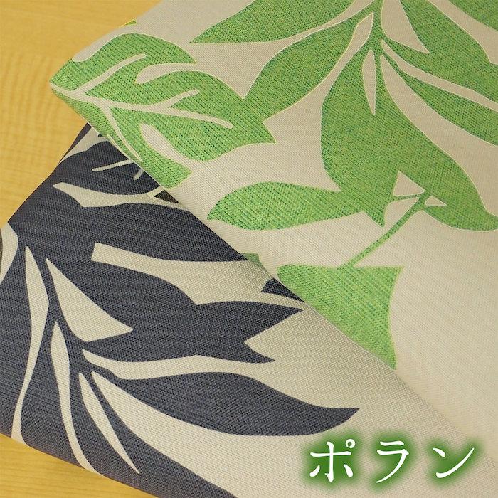 自然な風合いのカジュアルリーフ柄カーテンポラン
