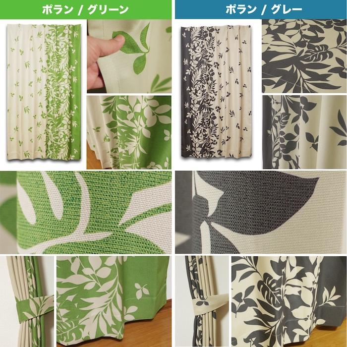 アシメントリーなデザインが印象的なリーフ柄カーテン