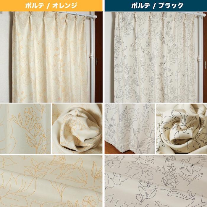 心地よくお部屋に馴染むリーフ柄カーテン