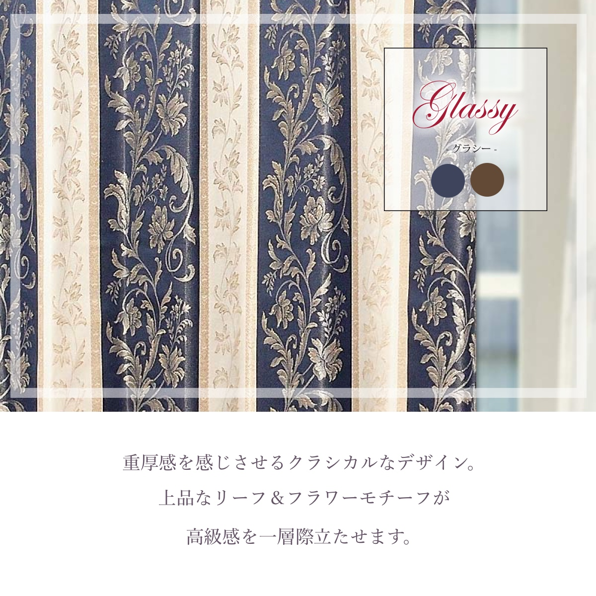 重厚感を感じさせるクラシカルなデザインカーテン。上品なリーフ&フラワーモチーフが高級感を一層際立たせます。