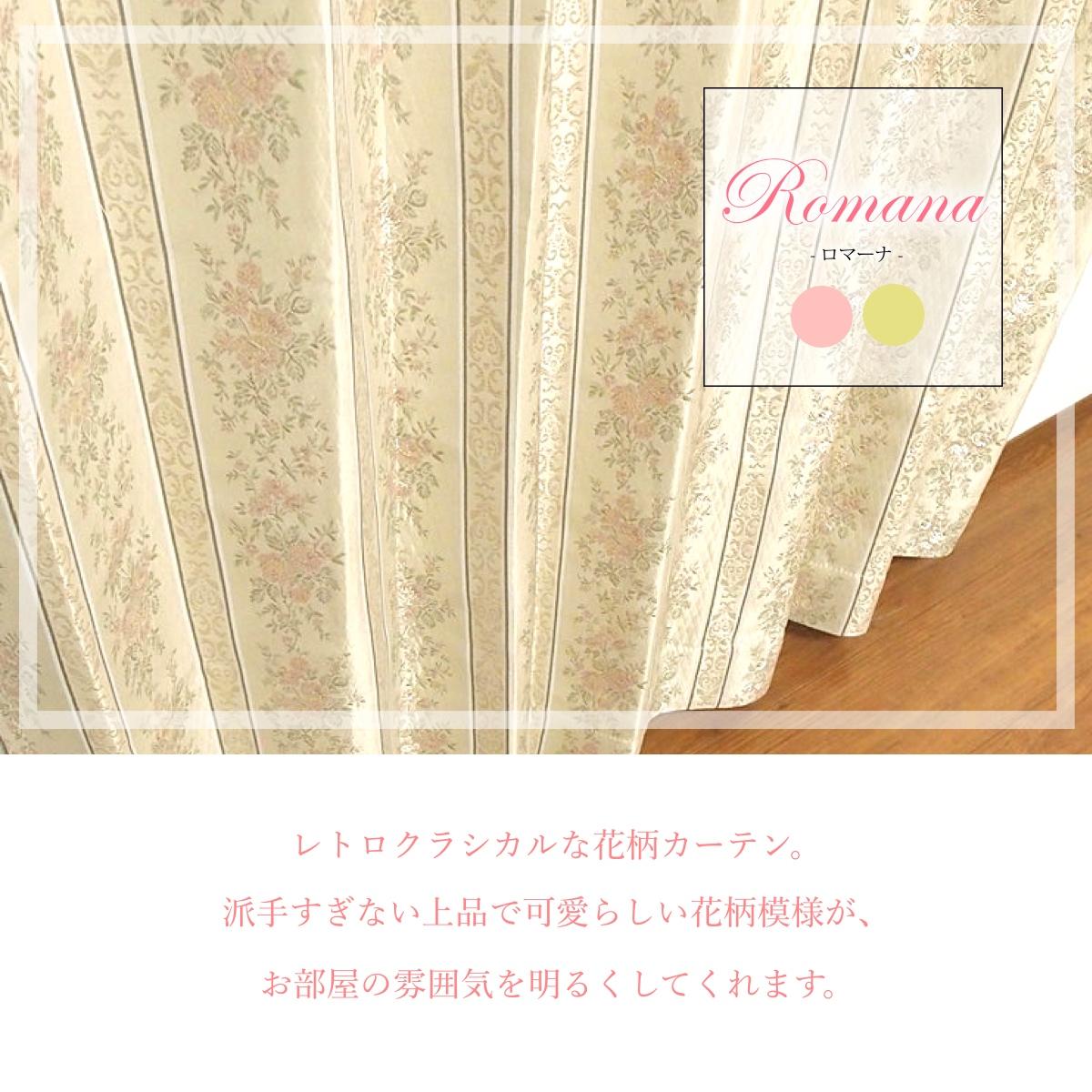レトロクラシカルな花柄カーテン。派手すぎない上品で可愛らしい花柄模様がお部屋の雰囲気を明るくしてくれます。
