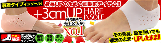 herf-insole_3cmup