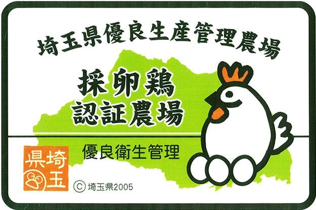 優良生産管理農場「採卵鶏認証農場」認定証