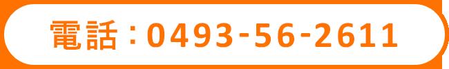 電話番号:0493-56-2611