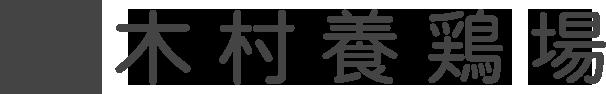 木村養鶏場