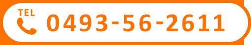 電話番号 0493-56-2611