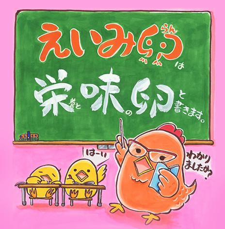 栄味卵(えいみらん)