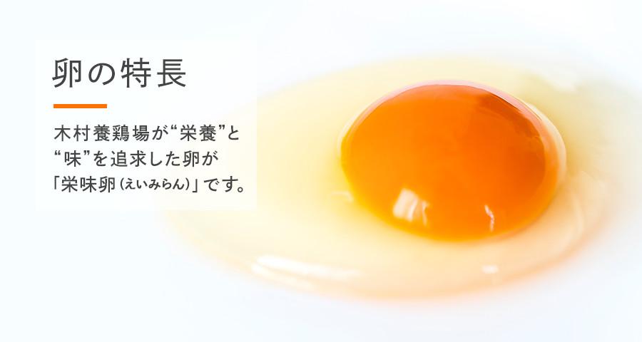 """卵の特長 木村養鶏場が""""栄養""""と""""味""""を追求した卵が「栄味卵(えいみらん)」です。"""