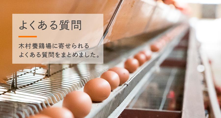 よくある質問 木村養鶏場に寄せられるよくある質問をまとめました。