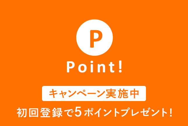 ポイントが貯まります。【キャンペーン実施中】初回登録で5ポイントプレゼント!
