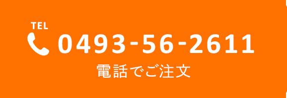 0493-56-2611 電話でご注文