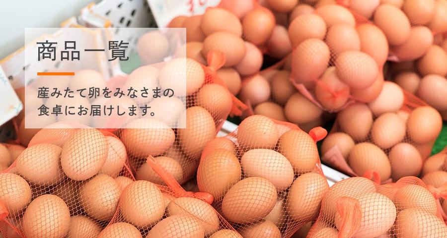 たまご商品一覧 産みたて卵をみなさまの食卓にお届けします。