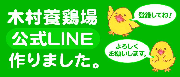 木村養鶏場 公式LINE 作りました。登録してね