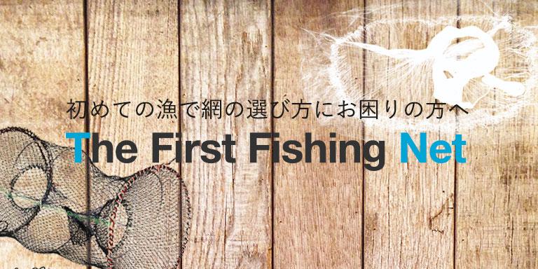 初めての漁で網の選び方にお困りの方へ