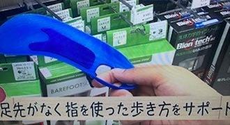フジテレビ系列「ノンストップ」