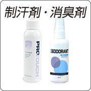 かつら備品・制汗剤消臭剤