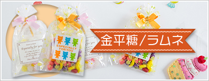 金平糖/ラムネ