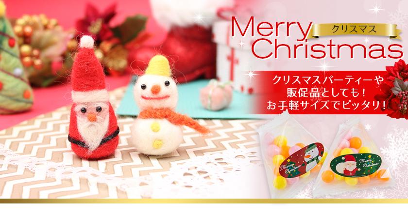 メリークリスマス クリスマスパーティーや販促品としても!お手軽サイズでぴったり!