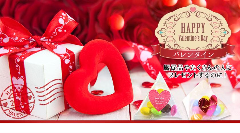 バレンタイン 販促品やたくさんの人にプレゼントするのに!