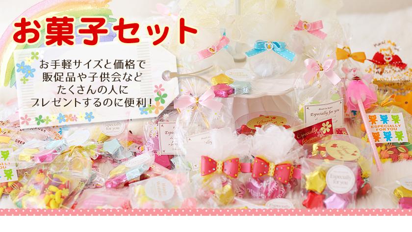お菓子セット お手軽サイズと価格で販促品や子供会などたくさんの人にプレゼントするのに便利!