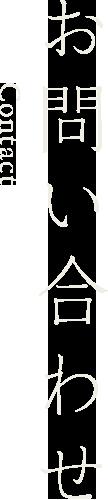 お問い合わせ - Contact