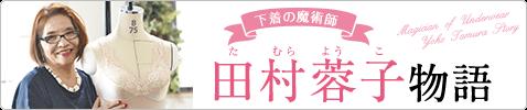田村蓉子物語