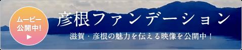 彦根ファンデーション