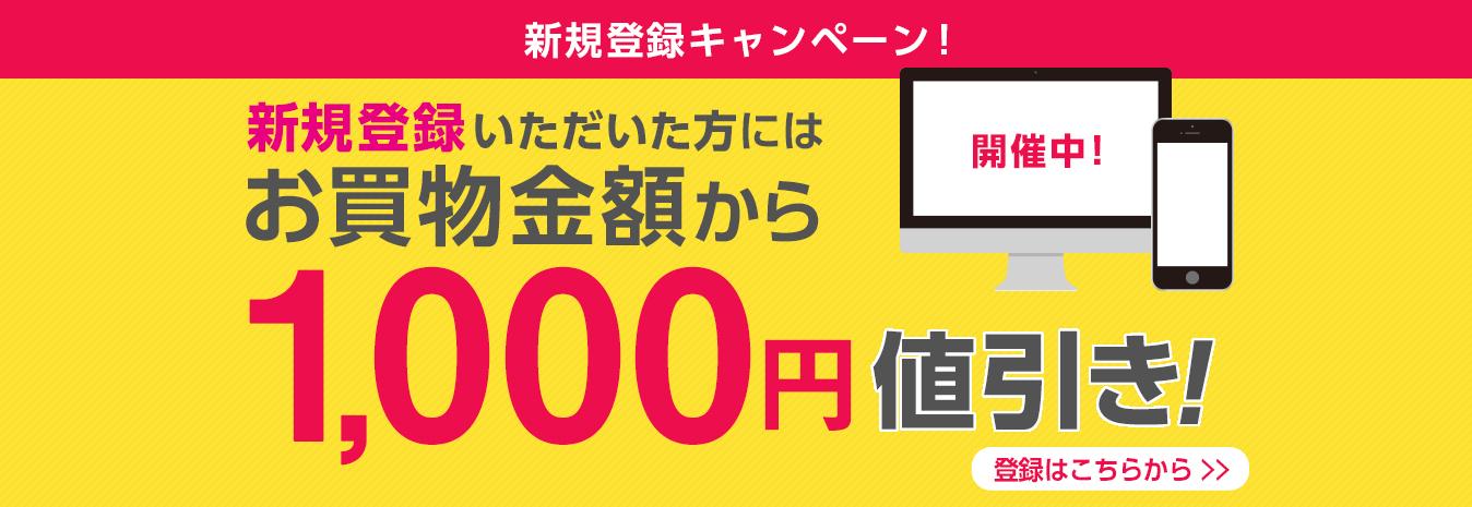 新規登録キャンペーン!2018年6月30日(土)まで開催中! 新規登錄いただいた方にはお買物金額から1,000円値引き!登録はこちらから
