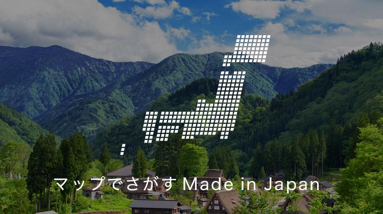 マップでさがすMade in Japan