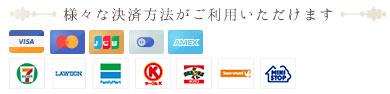 Visa / MasterCard / JCB / ファミリーマート / ローソン / ゆうちょ銀行 / ジャパンネット銀行 / Edy