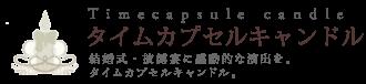 『タイムカプセルキャンドル』公式サイト〜結婚式・披露宴の余興を素敵に演出する感動グッズ