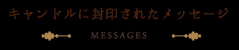 キャンドルに封印されたメッセージ MESSAGES