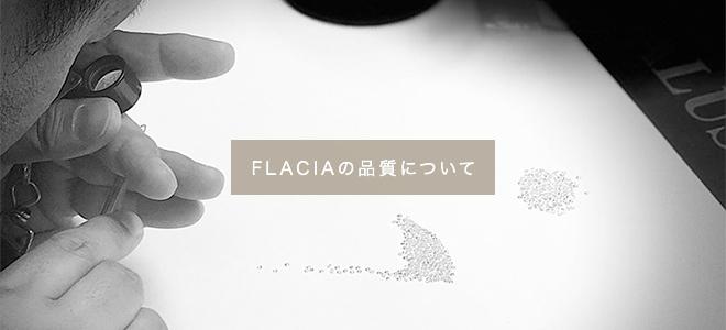 FLACIAの品質について