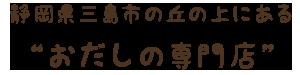 静岡県三島市の丘の上にあるおだしの専門店