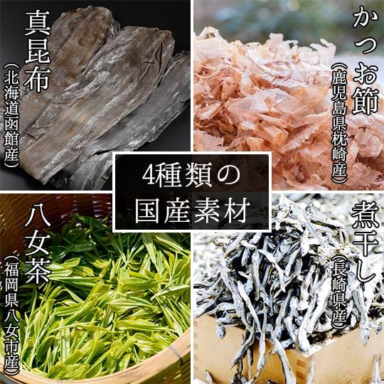 4種類の国産素材