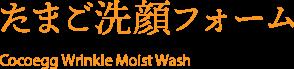 たまご洗顔フォーム Cocoegg Wrinkle Moist Wash