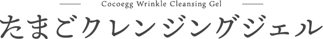 Cocoegg Wrinkle Cleansing Gel たまごクレンジングジェル
