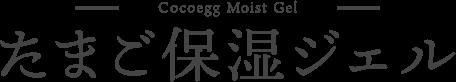 Cocoegg Moist Gel たまご保湿ジェル