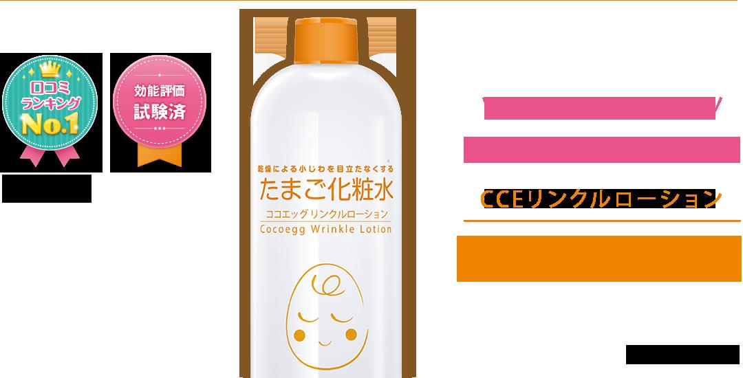 cocoegg たまご化粧水