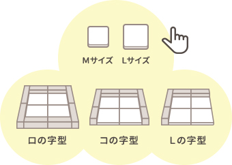 STEP2:床マットのサイズと壁のレイアウトを選ぶ
