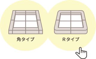 STEP3:ブロッククッションのコーナー形状を選ぶ