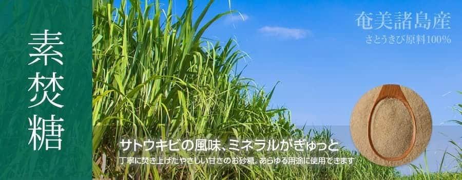 素焚糖さとうきびの風味とミネラルがぎゅっと。奄美諸島産さとうきび原料100%