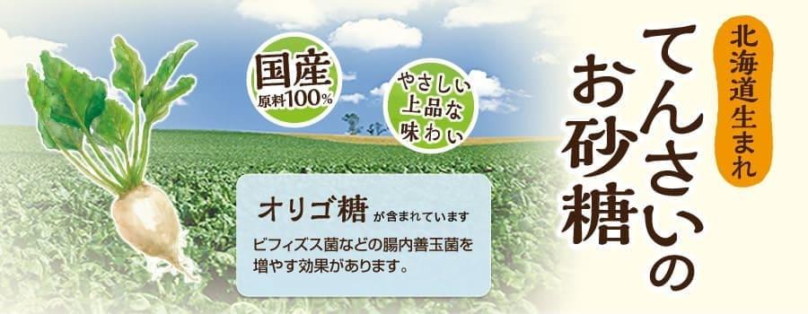 [てんさいのお砂糖]国産100%。北海道生まれ。やさしく上品な味わい。