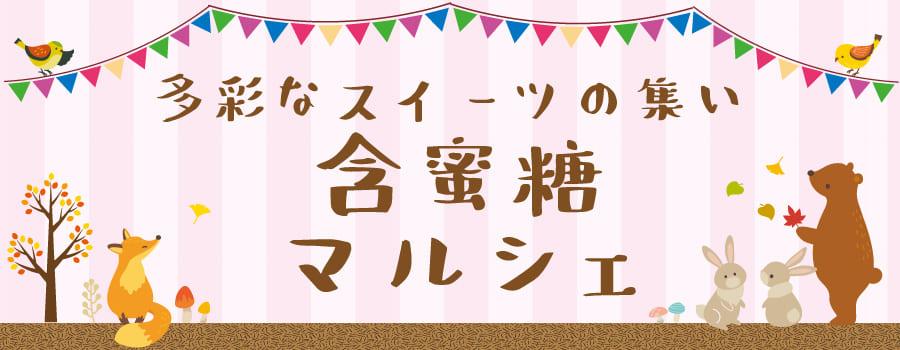 多彩なスイーツの集い【含蜜糖マルシェ】